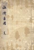 分類二十四孝図 全2巻1冊