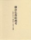 鎌倉仏教絵画考 —仏画における「鎌倉派」の成立と展開—