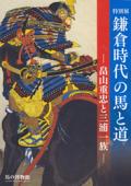 鎌倉時代の馬と道 畠山重忠と三浦一族