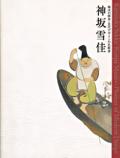 琳派の継承・近代デザインの先駆者 神坂雪佳
