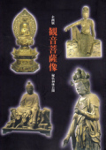 観音菩薩像 秘仏40体公開
