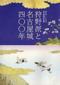 狩野派と名古屋城四百年