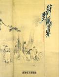 狩野派の世界 —静岡県立美術館蔵品図録— 全2冊