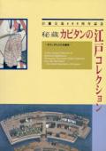秘蔵 カピタンの江戸コレクション