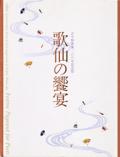 古今和歌集1100年記念祭 歌仙の饗宴