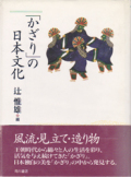 「かざり」の日本文化
