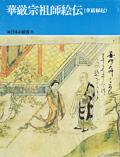 華厳宗祖師絵伝(華厳縁起) 続日本の絵巻8