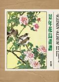 景年花鳥画譜