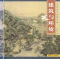 中国古代絵画中的 建築与環境