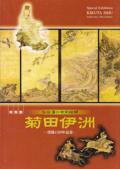 仙台藩の御用絵師 菊田伊洲 没後150年記念