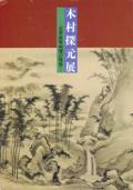 木村探元展 近世薩摩画壇の隆盛