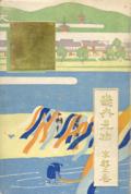 畿内見物 京都の巻