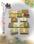 ひろげる、たのしむ、小粋な日本画 —近代画帖の美