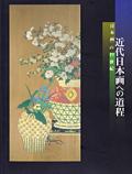 近代日本画への道程 「日本画」の19世紀