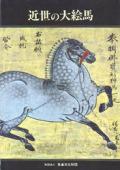 近世の大絵馬