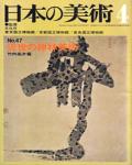 近世の禅林美術 日本の美術 第47号