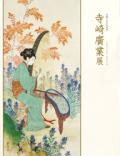 生誕150年 寺崎廣業展