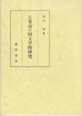 古筆切の国文学的研究