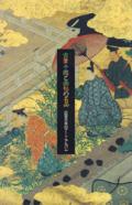 古筆手鑑と画帖の名品 近世日本のアート・アルバム