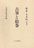 古筆と絵巻 古筆学叢林第4巻