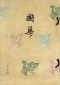 國華 第1106号 特輯:養源院障壁画