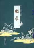 國華 第800号 記念:日本彫刻特輯