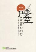 円空 こころを刻む —埼玉の諸像を中心に—