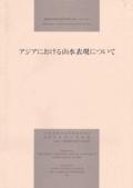 アジアにおける山水表現について・東洋における山水表現2 国際交流美術史研究会第2・3回シンポジアム 2冊セット