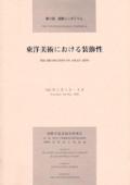 東洋美術における装飾性 国際交流美術史研究会第11回シンポジアム