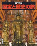 朝日百科 国宝と歴史の旅 合本版 全2冊