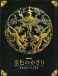 金色のかざり 金属工芸にみる日本美