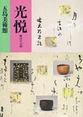 光悦 桃山の古典