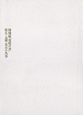 光悦の書 慶長・元和・寛永の名筆