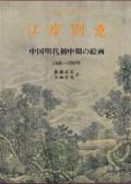 江岸別意 中国明代初中期の絵画 1368−1580年