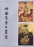 中国皇帝書画選