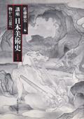 講座 日本美術史 全6冊