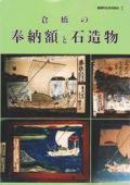 倉橋の奉納額と石造物 倉橋町史研究報告2