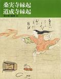 桑実寺縁起 道成寺縁起 続日本の絵巻24