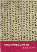 京都国立博物館所蔵品図版目録 書跡編 中国・朝鮮