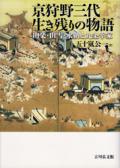 京狩野三代 生き残りの物語 山楽・山雪・永納と九条幸家