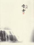 九州から見た雪舟