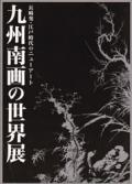 九州南画の世界展 長崎発・江戸時代のニューアート