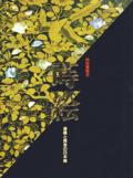蒔絵 漆黒と黄金の日本美