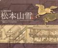 松山藩御用絵師 松本山雪 —桃山と江戸のはざまに—