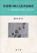 松前藩の画人と近世絵画史 蠣崎波響と熊坂適山・蘭斎兄弟