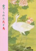 愛でられた花と鳥