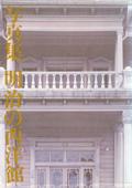 写真集 明治の西洋館