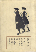 日本名勝写生紀行 第壱巻