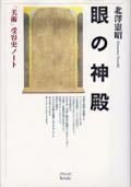 眼の神殿 「美術」受容史ノート