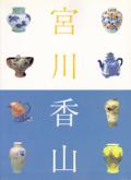 —世界を魅了したマクズ・ウェア— 真葛 宮川香山展